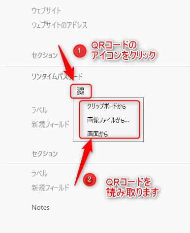 Microsoft Authenticator、Google Authenticatorの代わりに1Passwordを使う方法