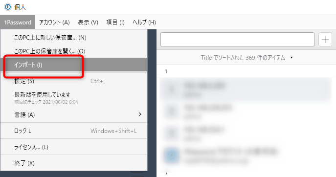 1Password に保存したデータをエクスポートする