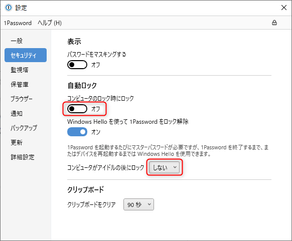 1Password 自動ロックの無効化(デスクトップアプリ)