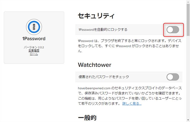 1Password 自動ロックの無効化(ブラウザ版)