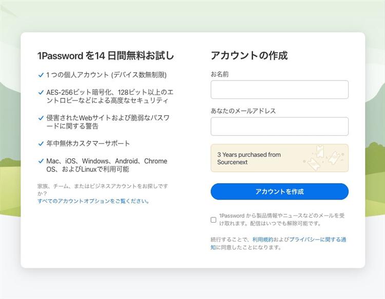 1Password ユーザー情報の登録