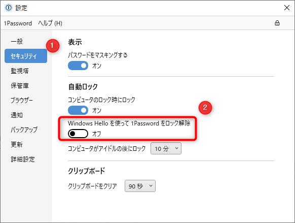 1Password 生体認証。Windows Helloでロック解除が動かない