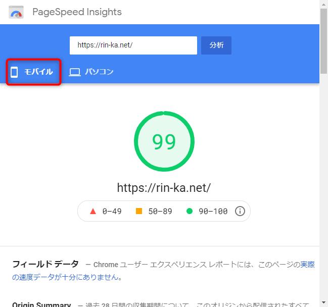 モバイル PageSpeed Insightsの結果