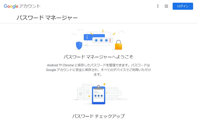 Google パスワード マネージャー - ChromeとAndroidが対象