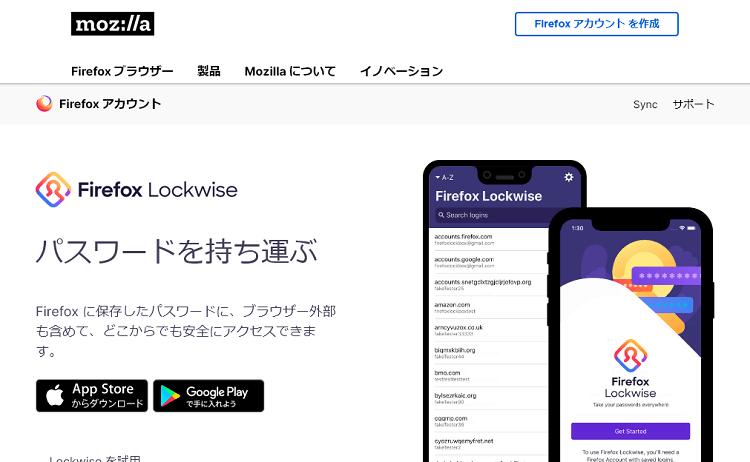 Firefox Lockwise - Firefoxユーザーは必須