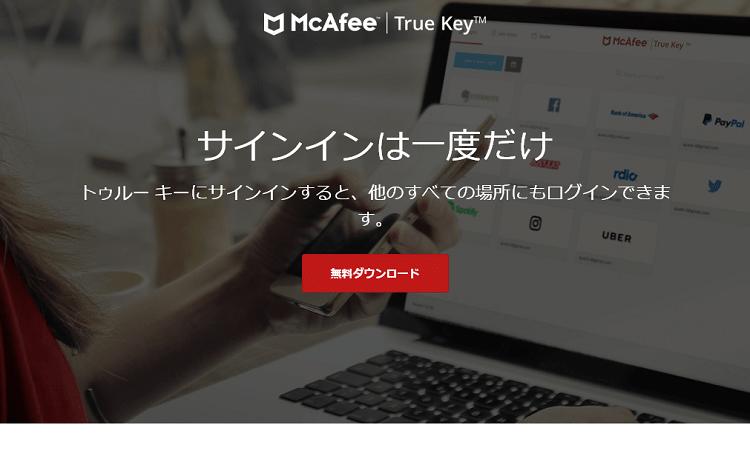 マカフィー - True Key