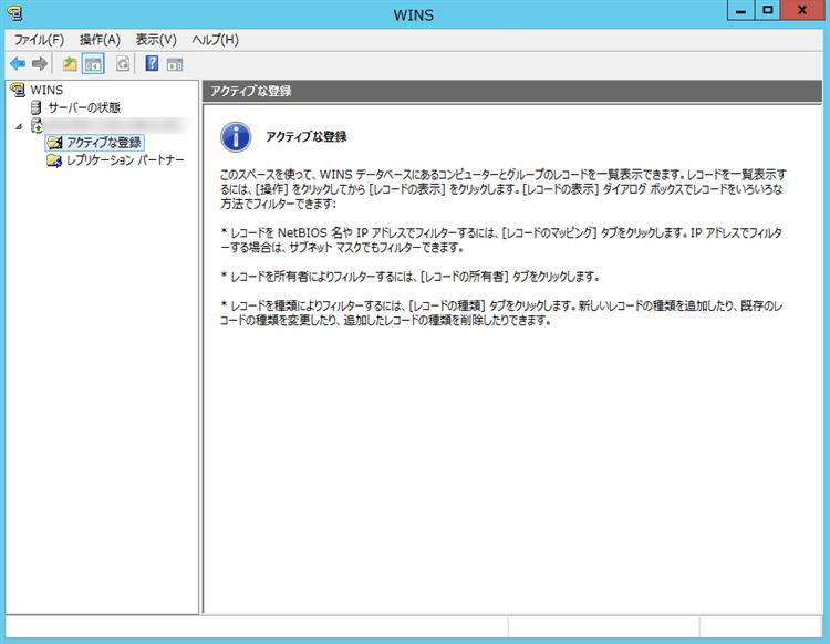 Windows Server 2012 R2 WINSサーバーを構築する