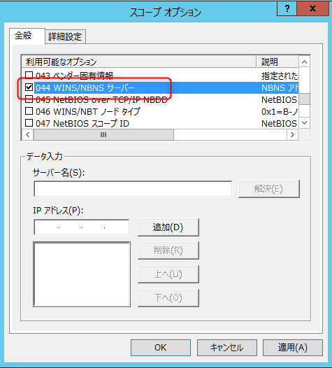 Windows Server 2012 R2 WINSサーバーを構築する DHCP