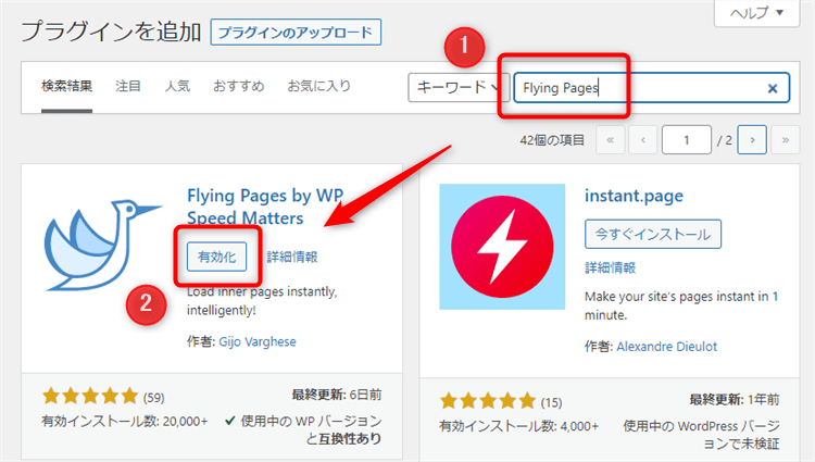 Flying Pages のインストール手順