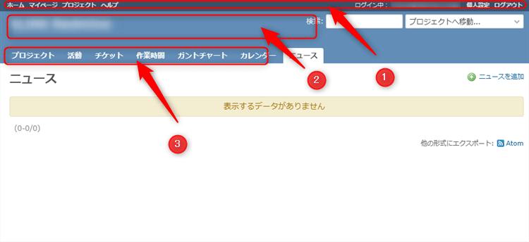 Redmine トップページの帯(ヘッダー)色を変える