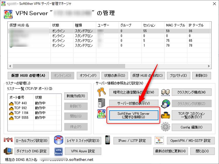 SoftEther(VPN Server Manager)の設定画面