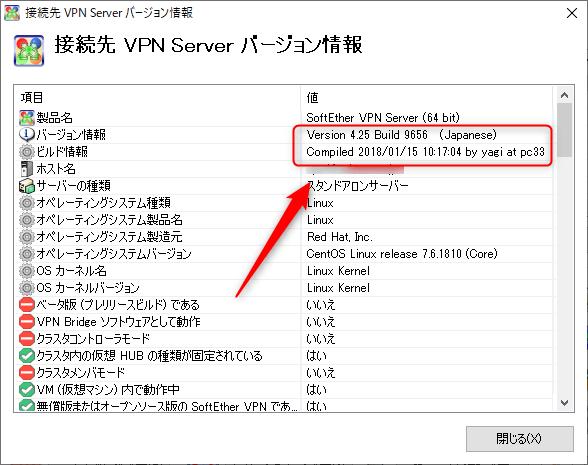 SoftEther VPN Serverのバージョン