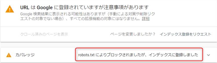 Feedをrobots.txtでブロックするは間違い