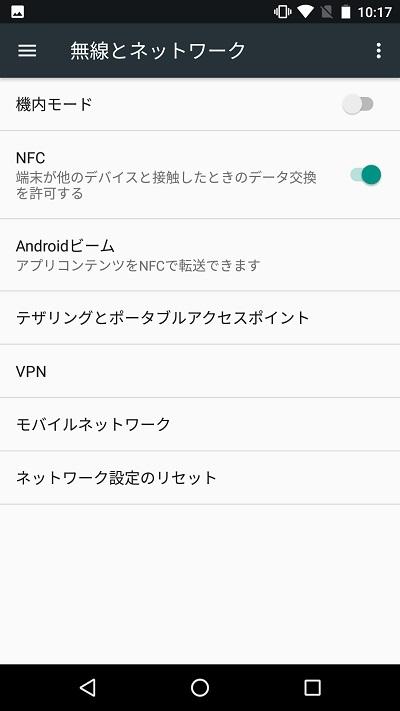 「VPN」の設定画面