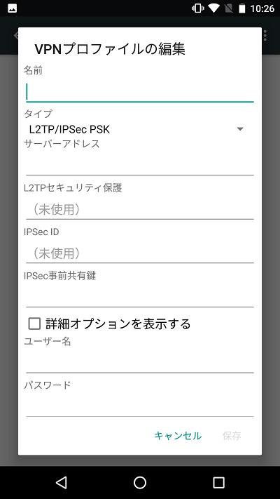 新規プロファイルの設定