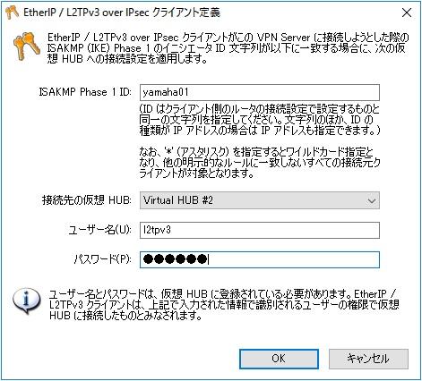 SoftEther(L2TPv3設定) | りんか IT備忘禄