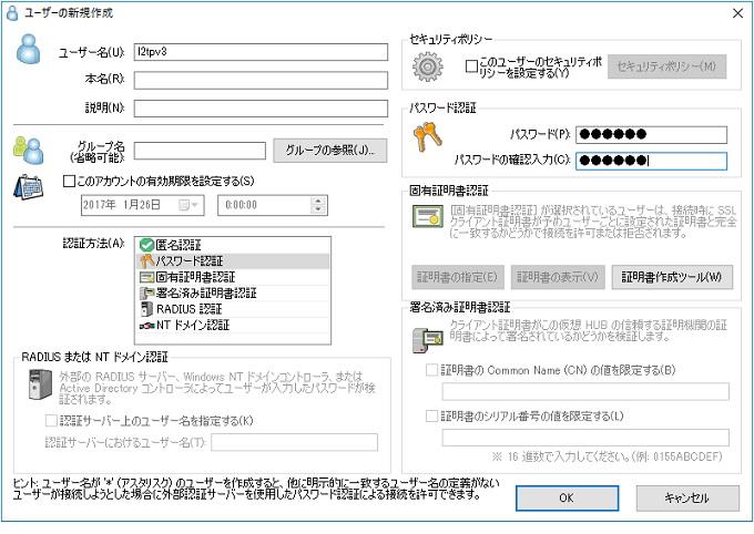 ユーザの登録