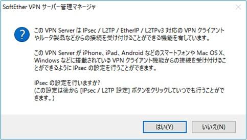 IPsecの設定画面