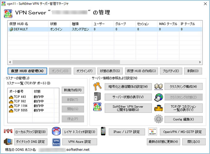 SoftEther(VPN Server Manager)の設定画面