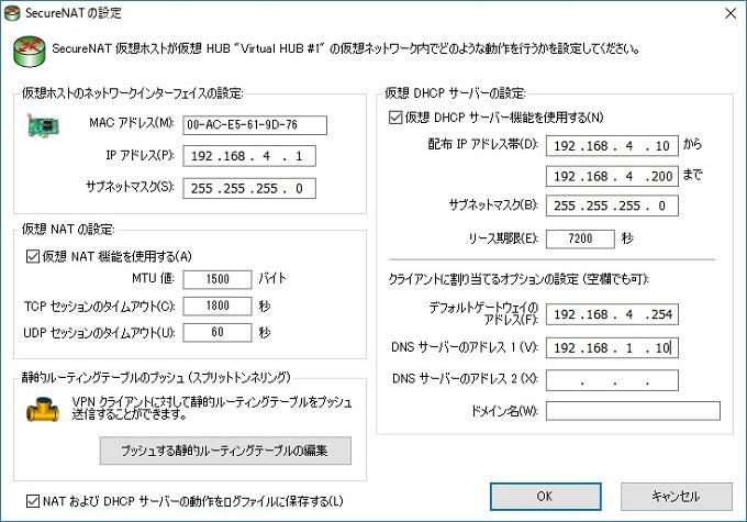 DHCPの設定