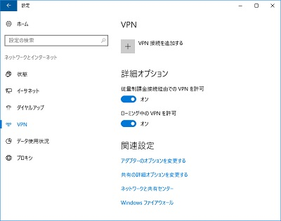 VPN 設定画面