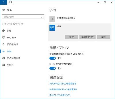 VPN 設定完了