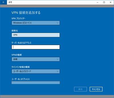 VPN プロファイル設定