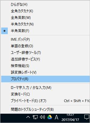 Windows10 「プロパティ」設定画面