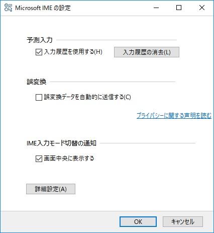 Windows10 「IME」設定画面